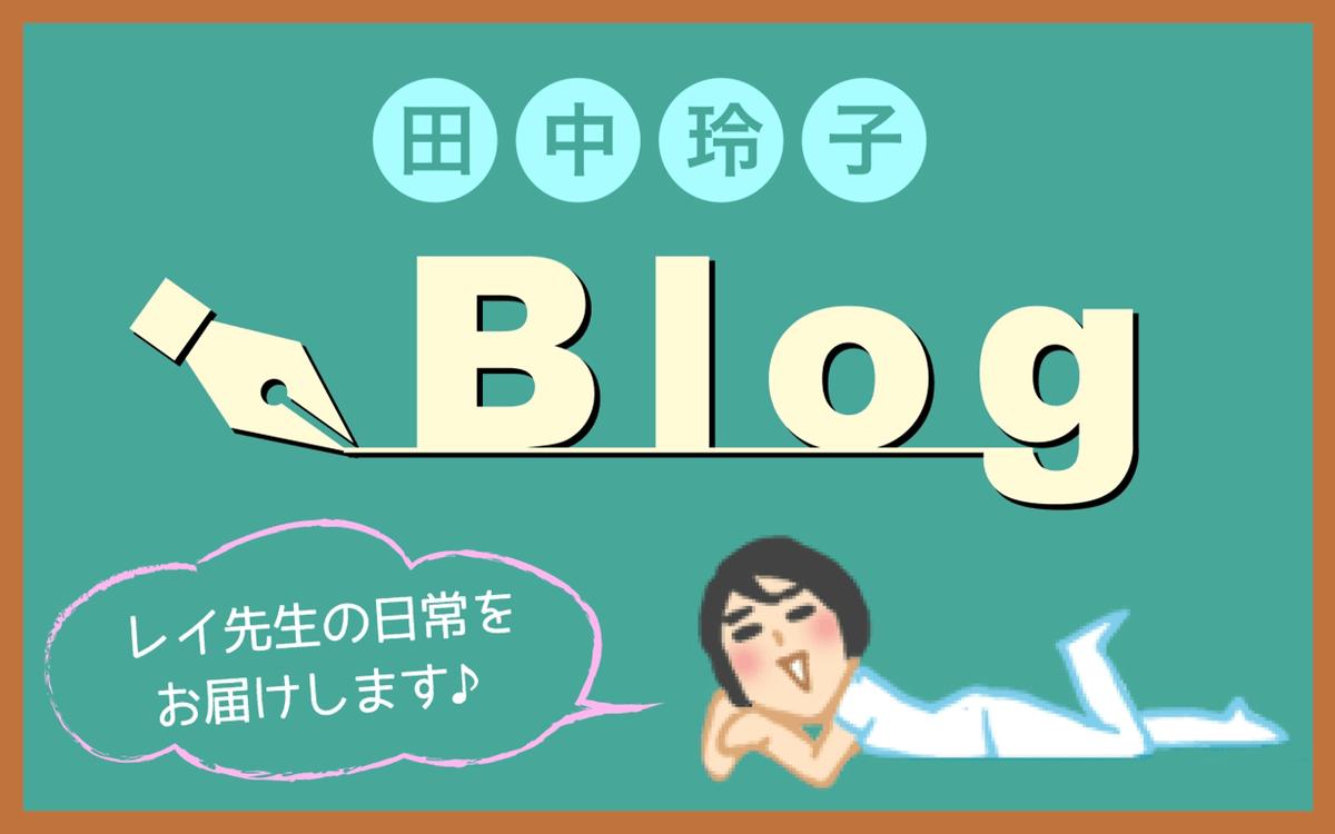 レイ・ビューティースタジオ田中玲子公式ブログ